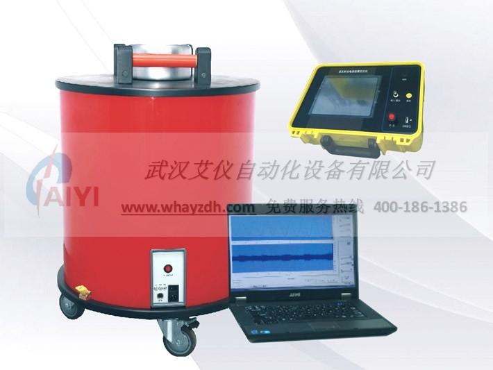 AYZDB-30 电缆阻尼振荡波局放测试系统