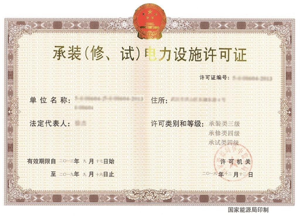 电力许可证需提交材料